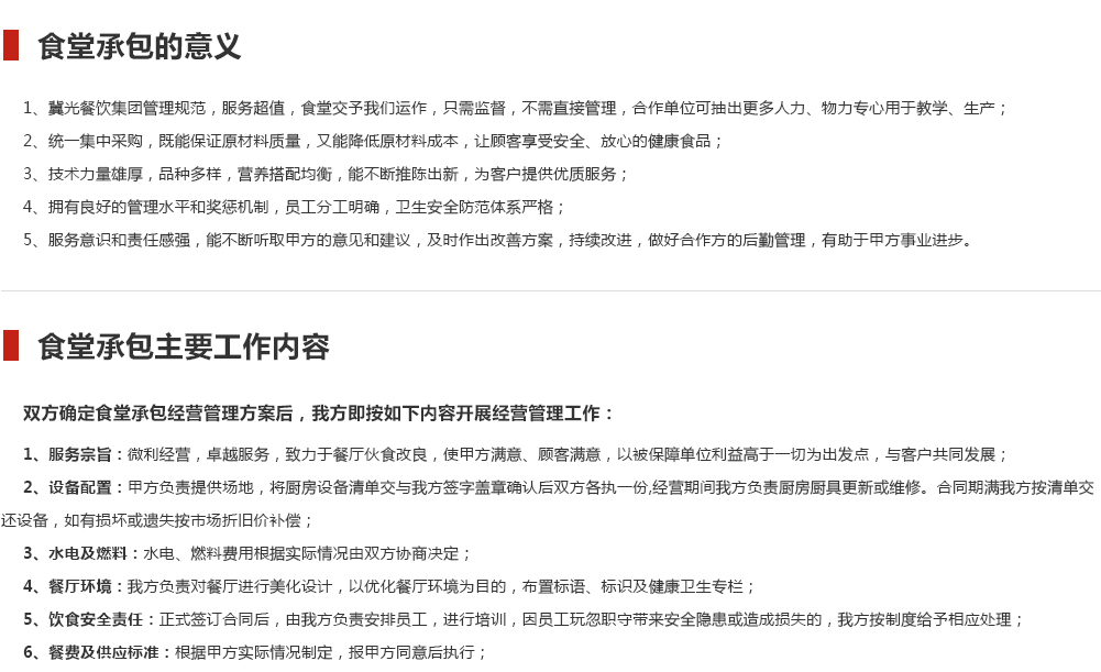 万博体育软件下载优势(修)_03.jpg